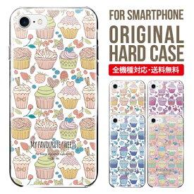 スマホケース 全機種対応 iPhone X 8 8 plus se iPhone8 iphone8plus iphone7 iPhone7 plus iphone6 iphone6s Galaxy S9 S8 Xperia XZ1 SOV36 AQUOS sense sh-01k SHV40 ケース ハードケース iphone7ケース かわいい イラスト ケーキ スイーツ マフィン