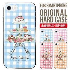 スマホケース 全機種対応 iPhone XS XS Max XR X 8 8 plus se iPhone8 iphone8plus iphone7 plus iphone6s Galaxy S10 S9 S8 Xperia XZ3 AQUOS sense2 SHV43 R3 R2 SHV42 携帯ケース iphoneケース カバー ケース ハード アイフォン8ケース かわいい おしゃれ