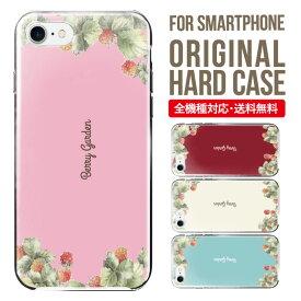 スマホケース 全機種対応 iPhone X 8 8 plus se iPhone8 iphone8plus iphone7 iPhone7 plus iphone6 iphone6s Galaxy S9 S8 Xperia XZ1 SOV36 AQUOS sense sh-01k SHV40 ケース ハードケース iphone7ケース かわいい おしゃれ ラズベリー ナチュラル