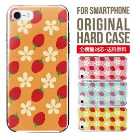 スマホケース 全機種対応 iPhone XS XS Max XR X 8 8 plus se iPhone8 iphone8plus iphone7 plus iphone6s Galaxy S10 S9 S8 Xperia XZ3 AQUOS sense2 SHV43 R3 R2 SHV42 アイフォン8 携帯ケース iphoneケース カバー ケース ハードケース いちご ストロベリー 花柄