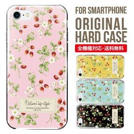 スマホケース 全機種対応 iPhone XS XS Max XR X 8 8 plus se iPhone8 iphone8plus iphone7 plus iphone6s Galaxy S10 S9 S8 Xperia XZ3 AQUOS sense2 SHV43 R3 R2 SHV42 アイフォン8 携帯ケース iphoneケース カバー ケース ハードケース いちご ストロベリー フラワー