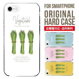 スマホケース 全機種対応 iPhone XS XS Max XR X 8 8 plus se iPhone8 iphone8plus iphone7 plus iphone6s Galaxy S10 S9 S8 Xperia XZ3 AQUOS sense2 SHV43 R3 R2 SHV42 アイフォン8 携帯ケース iphoneケース カバー ケース ハードケース アスパラガス 野菜 ベジタブル