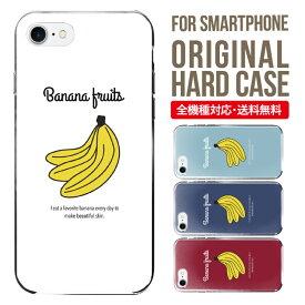 スマホケース 全機種対応 iPhone XS XS Max XR X 8 8 plus se iPhone8 iphone8plus iphone7 plus iphone6s Galaxy S10 S9 S8 Xperia XZ3 AQUOS sense2 SHV43 R3 R2 SHV42 アイフォン8 携帯ケース iphoneケース カバー ケース ハードケース バナナ フルーツ くだもの 果物