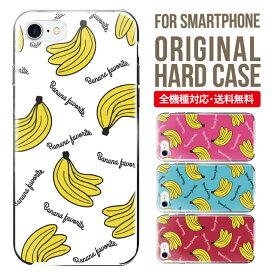 スマホケース 全機種対応 iPhone XS XS Max XR X 8 8 plus se iPhone8 iphone8plus iphone7 plus iphone6s Galaxy S10 S9 S8 Xperia XZ3 AQUOS sense2 SHV43 R3 R2 SHV42 アイフォン8 携帯ケース iphoneケース カバー ケース ハードケース バナナ柄 フルーツ柄