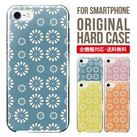 スマホケース 全機種対応 iPhone XS XS Max XR X 8 8 plus se iPhone8 iphone8plus iphone7 plus iphone6s Galaxy S10 S9 S8 Xperia XZ3 AQUOS sense2 SHV43 R3 R2 SHV42 アイフォン8 携帯ケース iphoneケース カバー ケース ハードケース 北欧 花柄 ドット 水玉