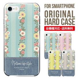 スマホケース 全機種対応 iPhone XS XS Max XR X 8 8 plus se iPhone8 iphone8plus iphone7 plus iphone6s Galaxy S10 S9 S8 Xperia XZ3 AQUOS sense2 SHV43 R3 R2 SHV42 アイフォン8 携帯ケース iphoneケース カバー ケース ハードケース 花柄 ポピー ストライプ デニム