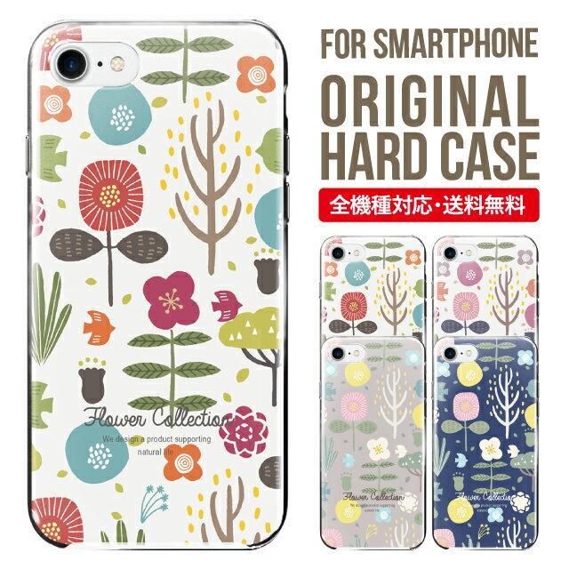 スマホケース 全機種対応 iPhone X 8 8 plus se iPhone8 iphone8plus iphone7 iPhone7 plus iphone6 iphone6s Galaxy S9 S8 Xperia XZ1 SOV36 AQUOS sense sh-01k SHV40 ケース ハードケース iphone7ケース かわいい イラスト フラワー 木 葉っぱ 花柄