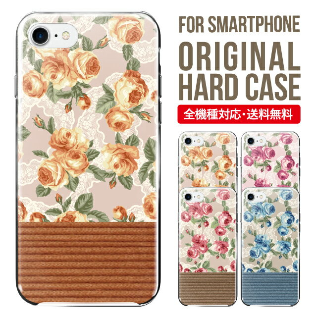 スマホケース 全機種対応 iPhone X 8 8 plus se iPhone8 iphone8plus iphone7 iPhone7 plus iphone6 iphone6s Galaxy S9 S8 Xperia XZ1 SOV36 AQUOS sense sh-01k SHV40 ケース ハードケース iphone7ケース かわいい 花柄 ローズ カントリー調 フラワー