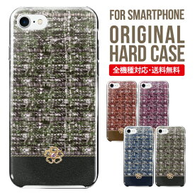 AQUOS sense2 ケース SHV43 スマホケース 全機種対応 Galaxy S10 S9 S8 plus Xperia XZ1 XZ3 SOV37 SOV39 携帯 ケース カバー huawei カバー BASIO3 ハードケース スマホカバー iPhone XS XS MAX XR X se iphone7ケース アイフォン8ケース カバー 携帯ケース