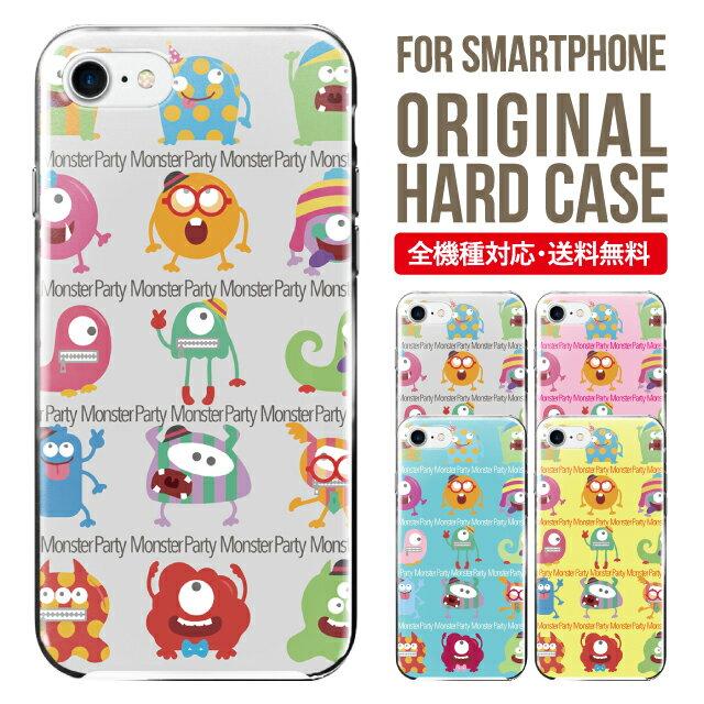 スマホケース 全機種対応 iPhone X 8 8 plus se iPhone8 iphone8plus iphone7 iPhone7 plus iphone6 iphone6s Galaxy S9 S8 Xperia XZ1 SOV36 AQUOS sense sh-01k SHV40 ケース ハードケース iphone7ケース かわいい モンスター パーティー キャラクター カラフル