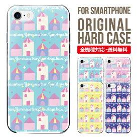 スマホケース 全機種対応 iPhone XS XS Max XR X 8 8 plus se iPhone8 iphone8plus iphone7 plus iphone6s Galaxy S10 S9 S8 Xperia XZ3 AQUOS sense2 SHV43 R3 R2 SHV42 アイフォン8 携帯ケース iphoneケース カバー ケース ハードケース スマホ アイフォンxr iphonexs