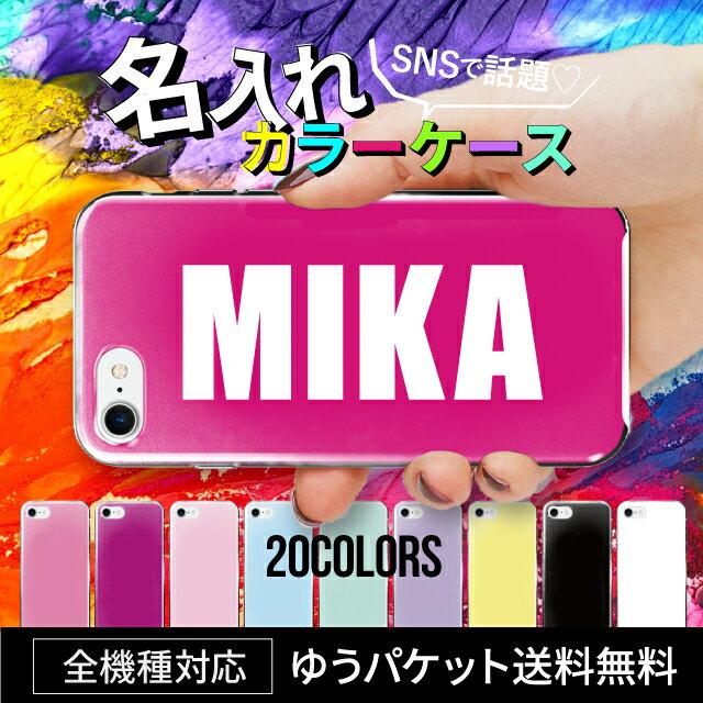 【名入れ】スマホケース 全機種対応 iPhone XS XS Max XR iPhone X 8 8 plus se iPhone8 iphone8plus iphone7 iPhone7 plus iphone6s Galaxy S9 S8 Xperia XZ1 SOV36 AQUOS sense sh-01k SHV40 ケース おしゃれ 携帯ケース スマホカバー アイフォン8ケース ハード