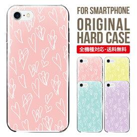 スマホケース 全機種対応 iPhone XS XS Max XR X 8 8 plus se iPhone8 iphone8plus iphone7 plus iphone6s Galaxy S10 S9 S8 Xperia XZ3 AQUOS sense2 SHV43 R3 R2 SHV42 アイフォン8 携帯ケース iphoneケース カバー ケース ハードケース ハート 手書き風 パステル