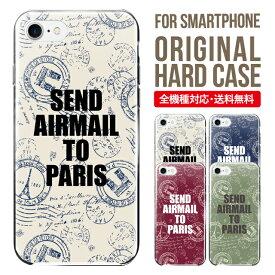 スマホケース 全機種対応 iPhone XS XS Max XR X 8 8 plus se iPhone8 iphone8plus iphone7 plus iphone6s Galaxy S10 S9 S8 Xperia XZ3 AQUOS sense2 SHV43 R3 R2 SHV42 ケース ハードケース iphone7ケース かわいい おしゃれ 消印柄 スタンプ柄 フランス パリ