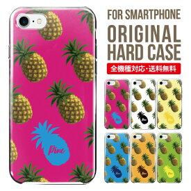 スマホケース 全機種対応 iPhone XS XS Max XR X 8 8 plus se iPhone8 iphone8plus iphone7 plus iphone6s Galaxy S10 S9 S8 Xperia XZ3 AQUOS sense2 SHV43 R3 R2 SHV42 ケース ハードケース iphone7ケース かわいい シンプル パイナップル 夏 ハワイアン