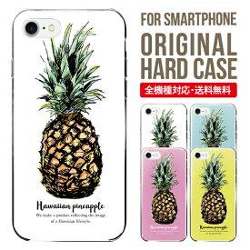 スマホケース 全機種対応 iPhone XS XS Max XR X 8 8 plus se iPhone8 iphone8plus iphone7 plus iphone6s Galaxy S10 S9 S8 Xperia XZ3 AQUOS sense2 SHV43 R3 R2 SHV42 アイフォン8 携帯ケース iphoneケース カバー ケース ハードケース パイン パイナップル 夏 トロピカル