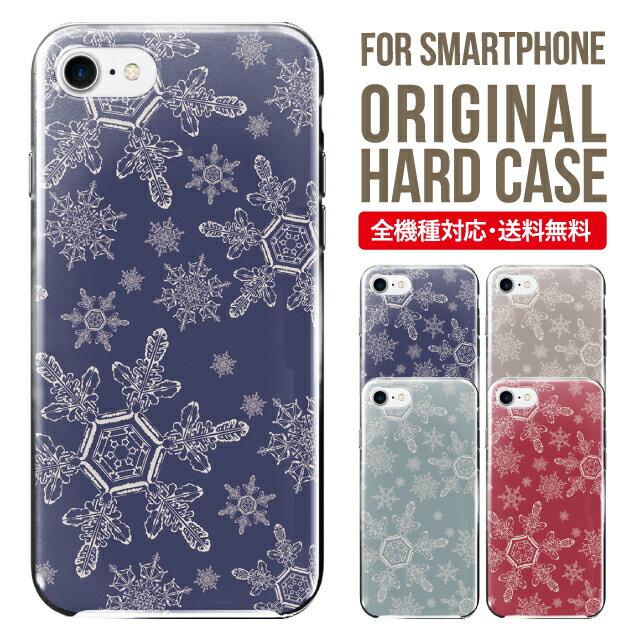 スマホケース 全機種対応 iPhone XS XS Max XR iPhone X 8 8 plus se iPhone8 iphone8plus iPhone7 plus iphone6 iphone6s Galaxy S9 S8 Xperia XZ1 SOV36 AQUOS sense sh-01k SHV40 ケース ハードケース iphone7ケース アイフォン8ケース 雪 結晶 クリスタルスノー 冬