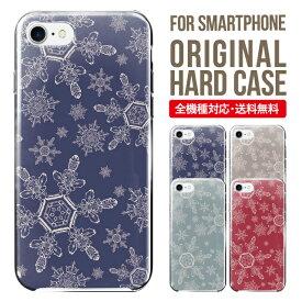 スマホケース 全機種対応 iPhone XS XS Max XR X 8 8 plus se iPhone8 iphone8plus iphone7 plus iphone6s Galaxy S10 S9 S8 Xperia XZ3 AQUOS sense2 SHV43 R3 R2 SHV42 アイフォン8 携帯ケース iphoneケース カバー ケース ハードケース 雪 結晶 クリスタルスノー 冬