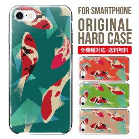 iPhone12 ケース iphone12 mini pro max カバー スマホケース ハード 全機種対応 iPhone SE 第2世代 iPhone11 iPhone XS MAX XR X スマホカバー 携帯ケース iPhone8 iPhone7 xperia 5 10 ii 8 1 Galaxy a21 a41 a51 S20 AQUOS sense4 sense3 shv45 shv46 shv48 携帯ケース