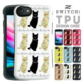 スマホケース iPhone 8 8 plus iPhone8 iphone8plus iphone7 iPhone7 plus iphone6 iphone6s   ケース おしゃれ 携帯ケース スマホカバー アイフォン8ケース スマホ 耐衝撃 かわいい ハード iphoneケース iphone7ケース アイフォン7 アニマル どうぶつ ねこ