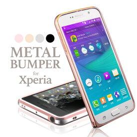 Xperia XZ1 ケース バンパー Xperia XZs Xperia ケース アルミニウム メタルバンパー SO-01K 701SO SOV34 601SO ケース SO-04H ケース SOV33 ケース エクスペリア X Performance カバー バンパー アルミ メタル フレーム ストラップホール エクスペリアXパフォーマンス