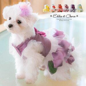 犬 ドレス 結婚式 花びら入りチュールドレス[ ドッグウェア 犬の服 ワンピース リングドッグ 白 黄色 ピンク グリーン ライラック フォーマル パーティー 黒 白 小型犬 XXS XS S M L チワワ トイ