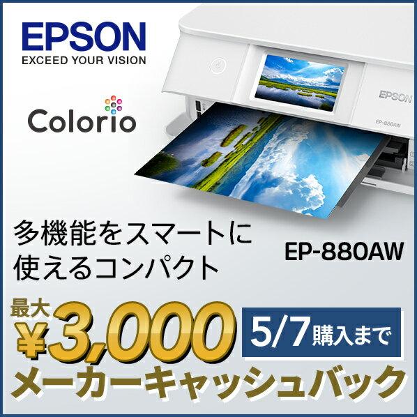 【送料無料】エプソン A4インクジェット複合機 colorio ホワイト EP880AW [EP880AW]【KK9N0D18P】【RNH】【プリンター】【ESLG】