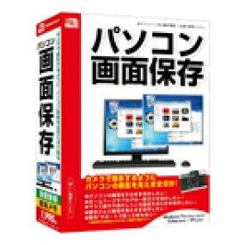 デネット パソコン画面保存【Win版】(CD-ROM) パソコンガメンホゾンWC [パソコンガメンホゾンWC]