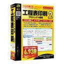 デネット 工程表印刷 プロジェクト管理2【Win版】(CD-ROM) コウテイヒヨウインサツプロ2WC [コウテイヒヨウインサツプ…