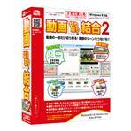 デネット動画切り取り結合2【Win版】(CD-ROM)ドウガキリトリケツゴウ2WC