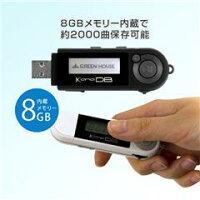 グリーンハウスMP3プレーヤーKANADB(8GB)ホワイトGH-KANADB8-WH