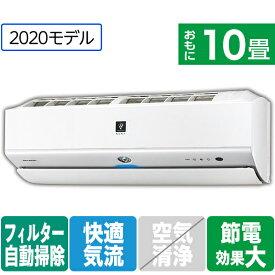 【標準設置工事費込み】シャープ 10畳向け 自動お掃除付き 冷暖房インバーターエアコン KuaL プラズマクラスターエアコン ホワイト AYL28XE8S [AYL28XE8S]【RNH】