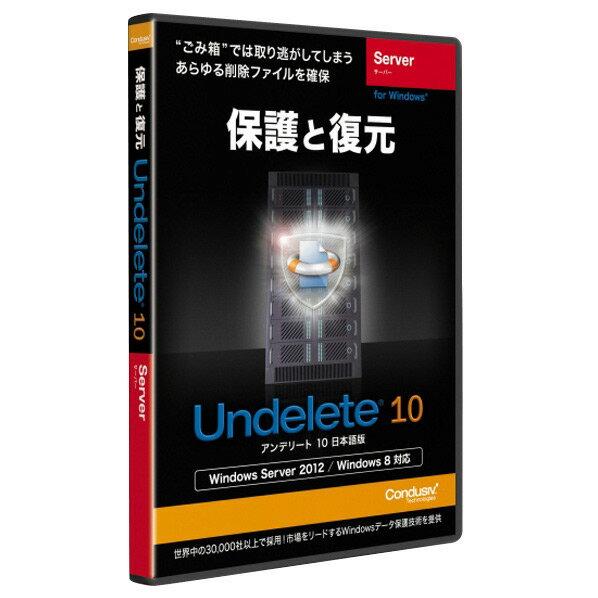 相栄電器 Undelete 10 日本語版 Server 【Win版】(CD-ROM) UNDELETE10JSERVERWC [UNDELETE10JSERVERWC]