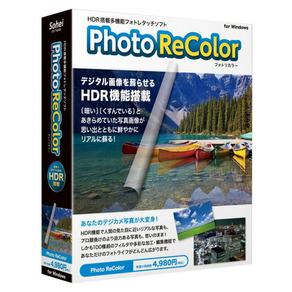 相栄電器 Photo ReColor【Win版】(CD-ROM) PHOTORECOLORWC [PHOTORECOLORWC]【KK9N0D18P】