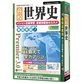 メディアファイブ media5 Premier3.0 高校世界史【Win版】(CD-ROM) MEDIA5PREMIER3コウコウセカイシWC [M5P3コウコウセカイシW]【SPSP】