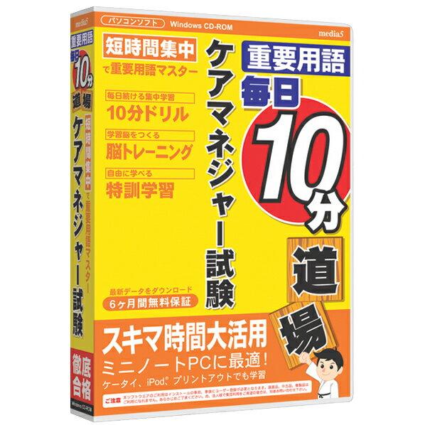 メディアファイブ 重要用語 毎日10分道場 ケアマネジャー試験 6ヶ月保証版【Win版】(CD-ROM) M5マイ10Mケアマネ6MホWC [M5マイ10Mケアマネ6W]