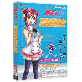 メディアファイブ 教えて 高校世界史【Win版】(DVD-ROM) M5オシエテコウセカイシWD [M5オシコウセカイシDVW]