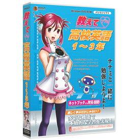メディアファイブ 教えて 高校英語1-3年【Win版】(DVD-ROM) M5オシエテコウエイゴ1-3ネンWD [M5オシコウエイゴDVW]