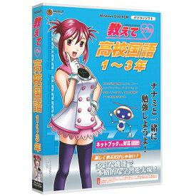 メディアファイブ 教えて 高校国語1-3年【Win版】(DVD-ROM) M5オシエテコウコクゴ1-3ネンWD [M5オシコウコクゴDVW]