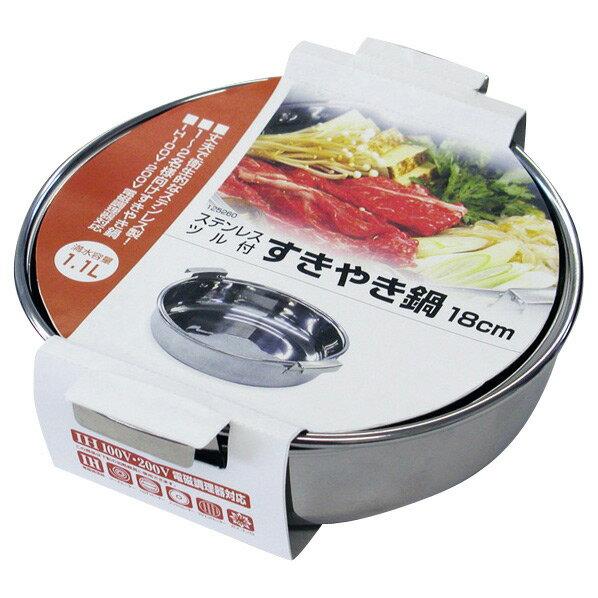 ホリシン ステンレスツル付すき焼き鍋(18cm) ステンレススキヤキナベ [ステンレススキヤキナベ]