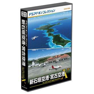 技术的智囊FS附加收集新石围墙机场、宫古机场(CD-ROM)FS adoonkorekushiishigakikuu WC[FS adoonkorekushiishigakikuu WC]