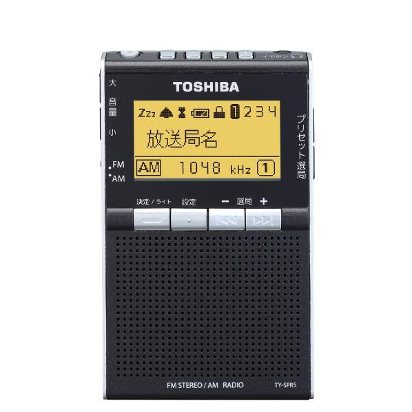 【送料無料】東芝 AM/FMラジオ ブラック TY-SPR5(K) [TYSPR5K]【RNH】