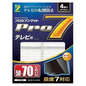 プロセブン テレビ用転倒防止マット 4枚入り P-TV70C [PTV70C]【SPSP】