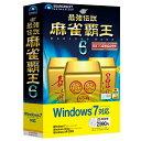 ソースネクスト 最強伝説 麻雀覇王6 Windows 7対応版 サイキヨウマ-ジヤンハオウ6WIN7タイWC [マ-ジヤンハオウ6W7W]【…