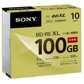 SONY 録画用100GB 3層 2倍速 BD-RE XL書換え型 ブルーレイディスク 10枚入り 10BNE3VCPS2 [10BNE3VCPS2]【AUMP】