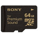 【送料無料】SONY 高速microSDXCメモリーカード(Class 10・64GB) for Premium Sound SR-64HXA [SR64HXA...