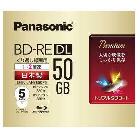 パナソニック 録画用50GB 片面2層 1-2倍速対応 BD-RE DL書換え型 ブルーレイディスク 5枚入り LM-BE50P5 [LMBE50P5]