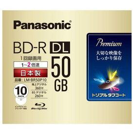 パナソニック 録画用50GB 片面2層 1-2倍速対応 BD-R DL追記型 ブルーレイディスク 10枚入り LM-BR50P10 [LMBR50P10]