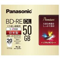パナソニック録画用50GB片面2層1-2倍速対応BD-REDL書換え型ブルーレイディスク20枚入りLM-BE50P20