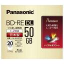 パナソニック 録画用50GB 片面2層 1-2倍速対応 BD-RE DL書換え型 ブルーレイディスク 20枚入り LM-BE50P20 [LMBE50P20]